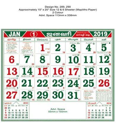 P289 Tamil  Monthly Calendar 2019 Online Printing