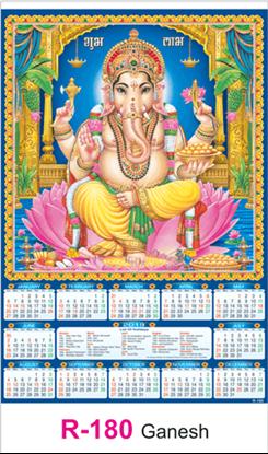 R-180 Ganesh Real Art Calendar 2019