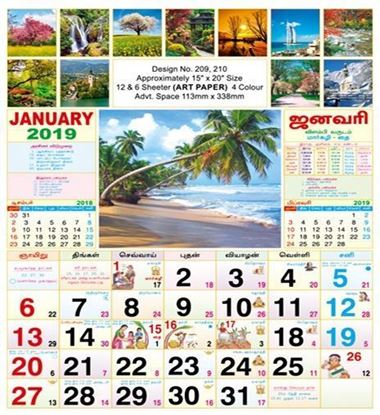 P210 Tamil(F&B) Monthly Calendar 2019 Online Printing