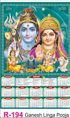 R-194 Ganesh Linga Pooja Real Art Calendar 2019