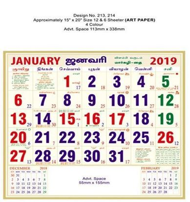 P214 Tamil(F&B) Monthly Calendar 2019 Online Printing