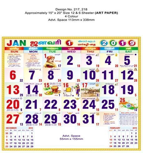 P218 Tamil(F&B) Monthly Calendar 2019 Online Printing