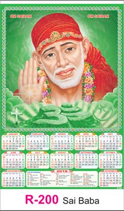 R-200 Sai Baba Real Art Calendar 2019