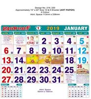 P220 Tamil(F&B) Monthly Calendar 2019 Online Printing