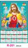 R-201 Jesus Real Art Calendar 2019