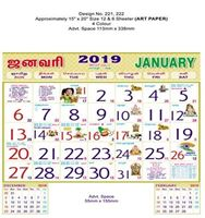 P222 Tamil(F&B) Monthly Calendar 2019 Online Printing