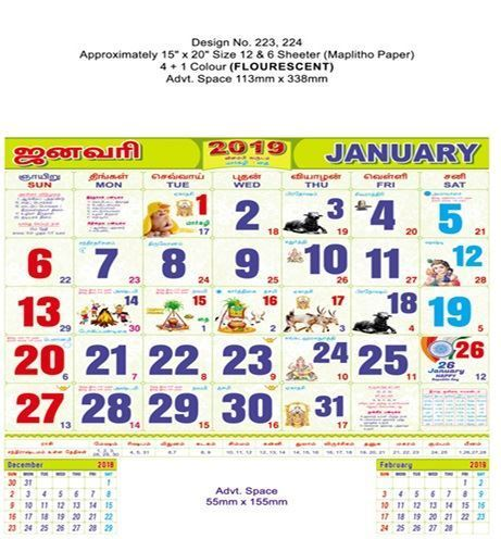 P224 Tamil(F&B) Monthly Calendar 2019 Online Printing