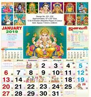 P232 Tamil(F&B) Monthly Calendar 2019 Online Printing