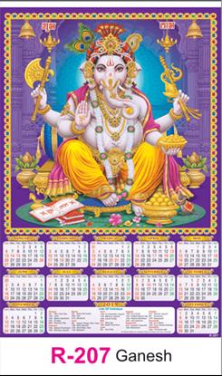 R-207 Ganesh Real Art Calendar 2019