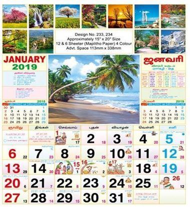 P234 Tamil Scenery (F&B) Monthly Calendar 2019 Online Printing