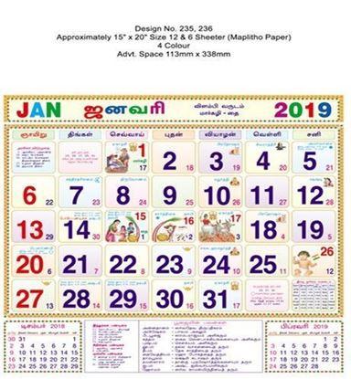 P236 Tamil (F&B) Monthly Calendar 2019 Online Printing