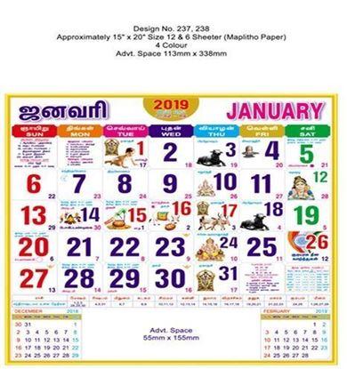 P238 Tamil (F&B) Monthly Calendar 2019 Online Printing
