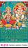 R-210 Ganesh Lakshmi Chalisa Real Art Calendar 2019