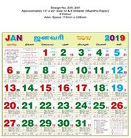 P240 Tamil (F&B) Monthly Calendar 2019 Online Printing