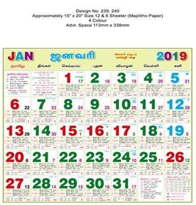 P240 Tamil (F&B) Monthly Calendar 2019 Online Printing