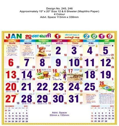P246 Tamil (F&B) Monthly Calendar 2019 Online Printing