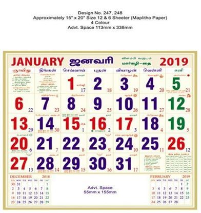 P248 Tamil (F&B) Monthly Calendar 2019 Online Printing