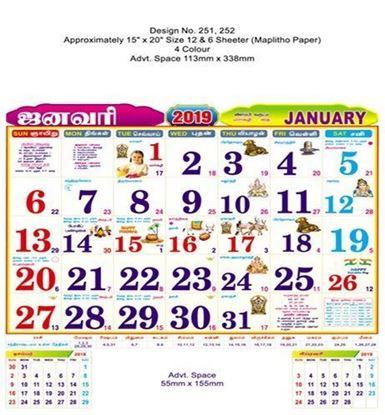 P252 Tamil (F&B) Monthly Calendar 2019 Online Printing