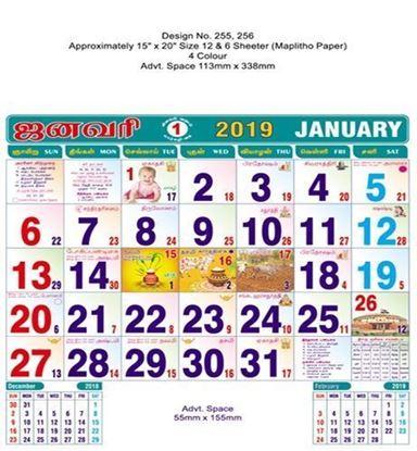 P256 Tamil (F&B) Monthly Calendar 2019 Online Printing