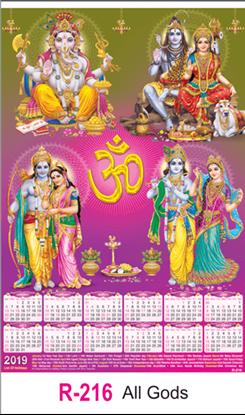 R-216 All Gods  Real Art Calendar 2019