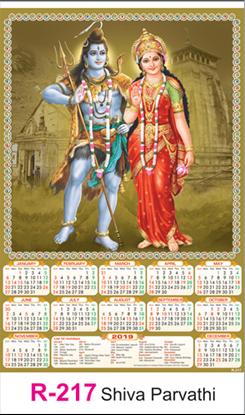 R-217 Shiva Parvathi  Real Art Calendar 2019