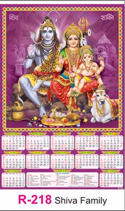 R-218 Shiva Family  Real Art Calendar 2019