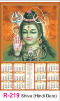 R-219 Shiva (Hindi Date )  Real Art Calendar 2019