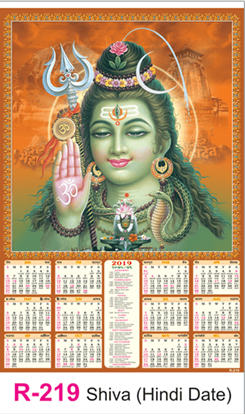 R-219 Shiva (Hindi Date )  Real Art Calendar 2019