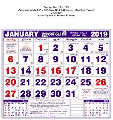 P272 Tamil (F&B) Monthly Calendar 2019 Online Printing