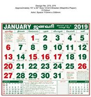 P274 Tamil (F&B) Monthly Calendar 2019 Online Printing
