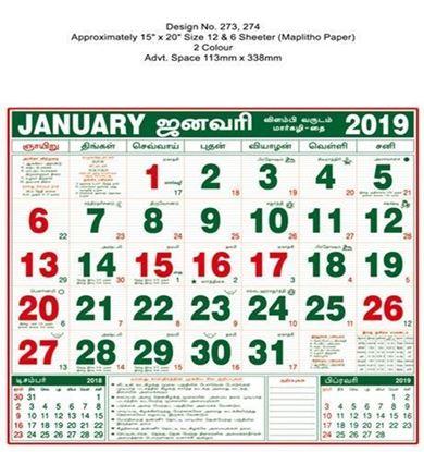 P274 Tamil (F&B) Monthly Calendar 2019 Online Printing