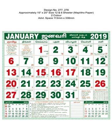 P278 Tamil (F&B) Monthly Calendar 2019 Online Printing