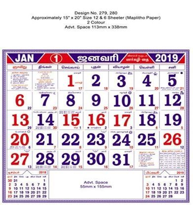 P280 Tamil (F&B) Monthly Calendar 2019 Online Printing