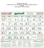 P282 Tamil (F&B) Monthly Calendar 2019 Online Printing