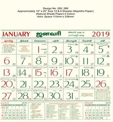 P286 Tamil (F&B) Monthly Calendar 2019 Online Printing