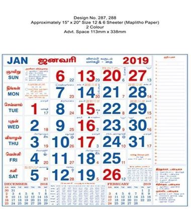 P288 Tamil (F&B) Monthly Calendar 2019 Online Printing