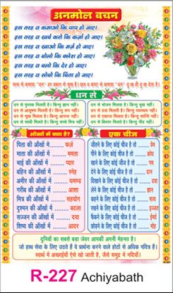 R-227 Achiyabath Real Art Calendar 2019