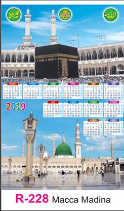 R-228 Macca Madina Real Art Calendar 2019