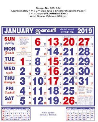 P323 Tamil Monthly Calendar 2019 Online Printing
