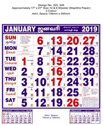 P325 Tamil Monthly Calendar 2019 Online Printing