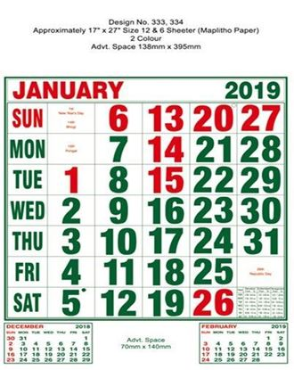 P333 Tamil Monthly Calendar 2019 Online Printing