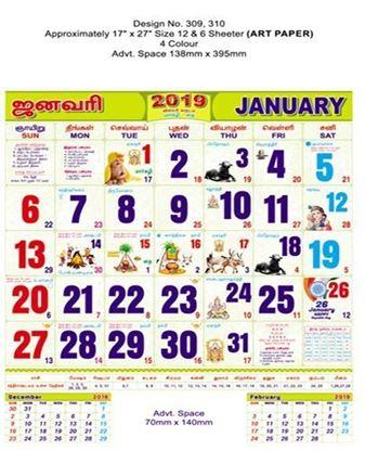 P310 Tamil (F&B) Monthly Calendar 2019 Online Printing