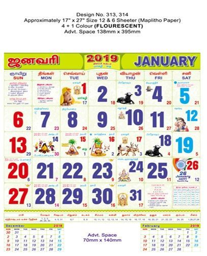 P314 Tamil (F&B) Monthly Calendar 2019 Online Printing