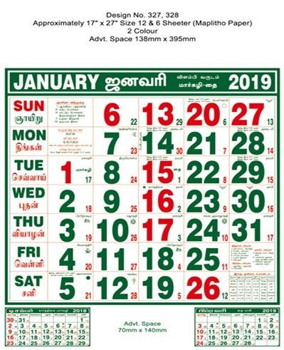 p328 tamil fb 17x27 6 page monthly calendar 2019