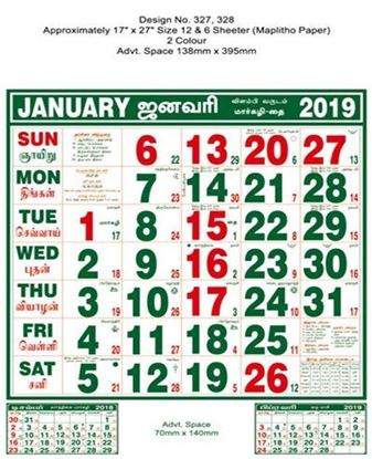P328 Tamil (F&B) Monthly Calendar 2019 Online Printing