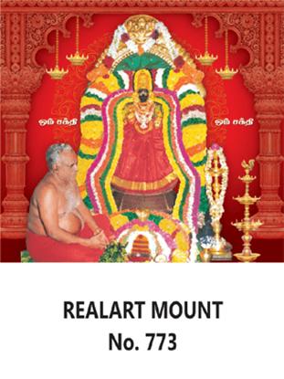 D-773 Om Sakthi Daily Calendar 2019