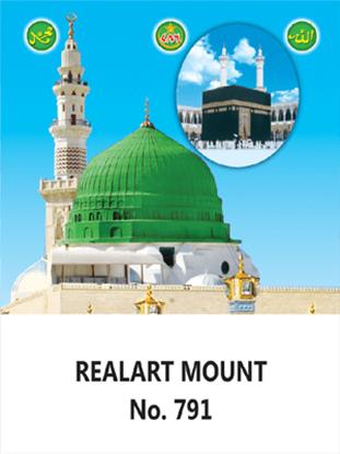 D-791 Holy Mecca Medina Daily Calendar 2019
