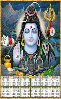 P-752 Lord Shiva  Real Art Calendar 2019