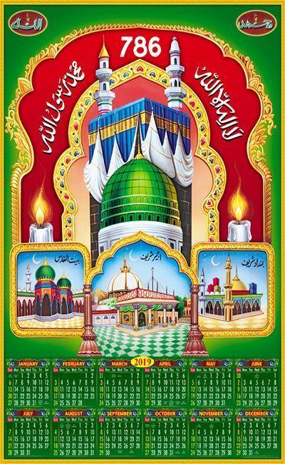 P-762 Kuran Mecca Medina Real Art Calendar 2019