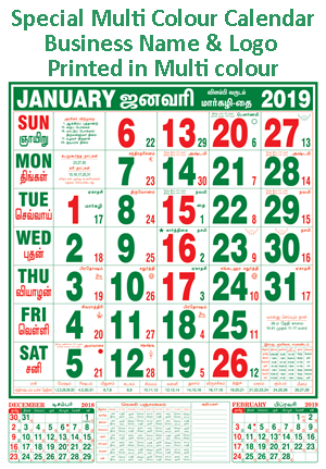 12 Sheet Special Monthly Calendar Printing